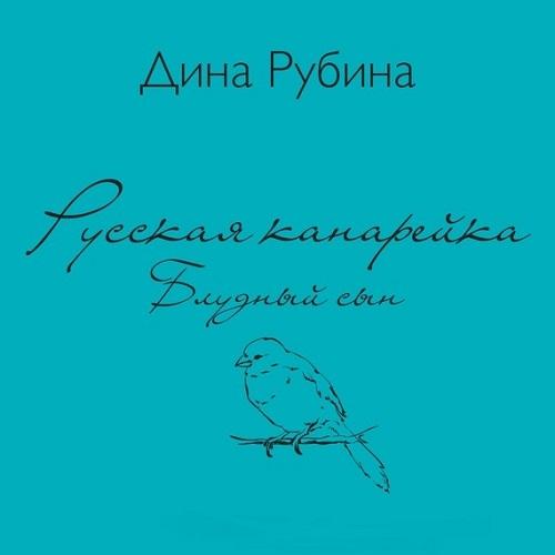 Дина рубина русская канарейка желтухин аудиокнига