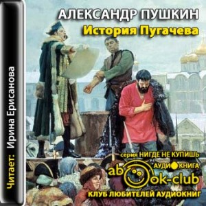 Аудиокнига слушать онлайн пушкин дубровский